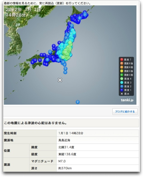 Earthquake2012-1